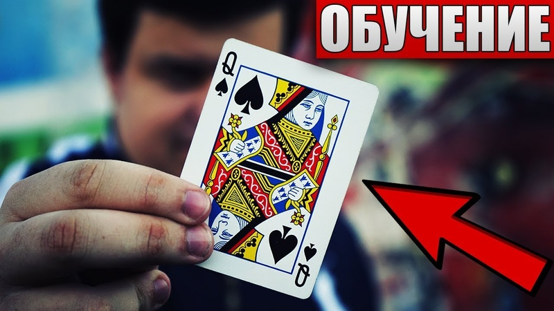 ОБУЧЕНИЕ ШУЛЕР против ИГРОКА КАРТОЧНЫЕ ФОКУСЫ для НАЧИНАЮЩИХ