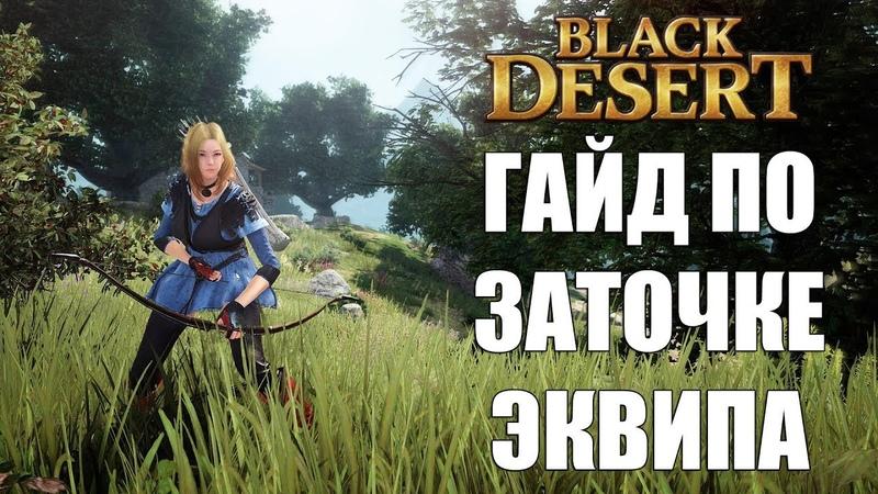Black Desert Online - ГАЙД ПО ЗАТОЧКЕ СНАРЯЖЕНИЯ