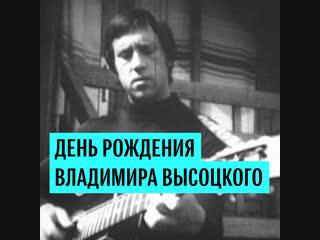 День рождения Владимира Высоцкого