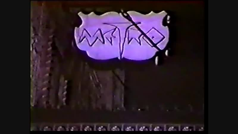 Enuff Znuff - Live at the Metro 1988 - Complete Show ( 480 X 640 ).mp4