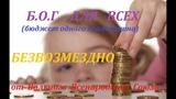 ВВС Бюджет Одного Гражданина СССР. БЕЗВОЗМЕЗДНО. Полная Инструкция
