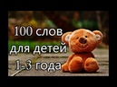 100 слов для детей 1-3 года Развивающие мультики для детей