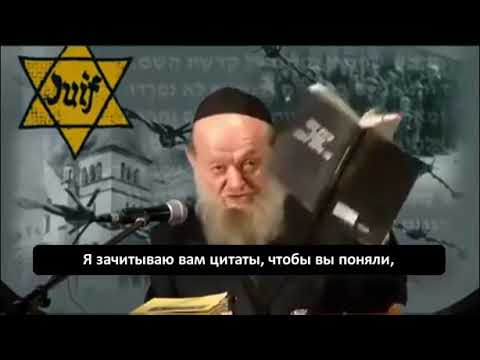 Раввин: Почему Гитлер уничтожал евреев