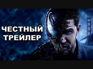 Честный трейлер — «Веном» / Honest Trailers — Venom (2018) [rus]