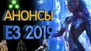 Самые ожидаемые показы (анонсы) на E3 2019 тольятти/тлт/класс/игры/угар/красивая/прикол/ахаха не секс,порно,сосет,минет