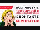 Накрутка подписчиков ВК - БЕСПЛАТНО