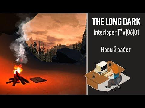 The Long Dark [06]01: незваный гость, стартуем со сложной локации ^_^