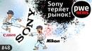 PWE News 48| Canon и Nikon теснят Sony, слух про Sony a6700, стедикам-трансформер