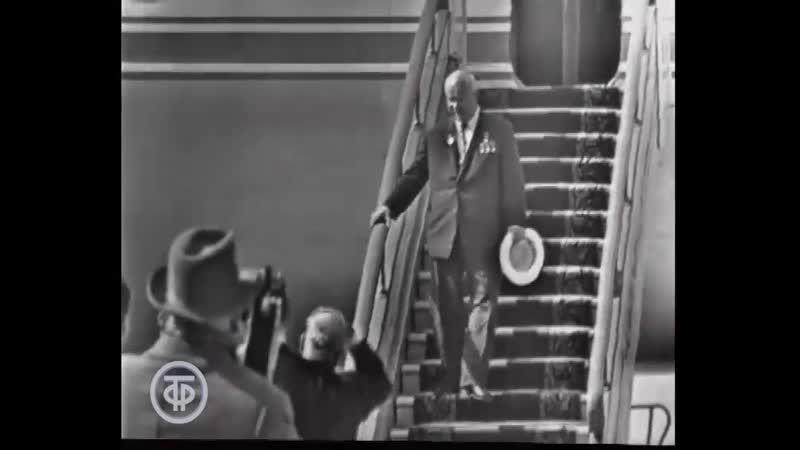 Сюжет о Н С Хрущеве Двадцать пять лет телевидению Нам 25 лет 1964