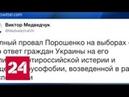 Виктор Медведчук: полный провал Порошенко - это ответ граждан Украины на государственную русофобию…