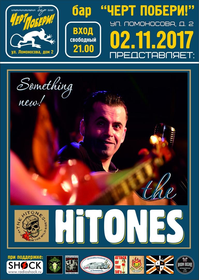 "02.11 The Hi-Tones в баре ""ЧП""!"
