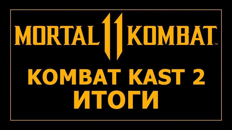 Mortal Kombat 11. Итоги Kombat Kast 2. Анонс Jade