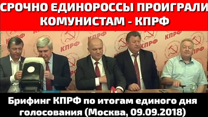 Срочно: КПРФ победил Единую Россию по выборам 9 сентября