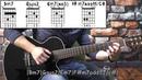 Курс А Никонова Бриллиант Гитары Урок 26 1 6 4 7 в Bm