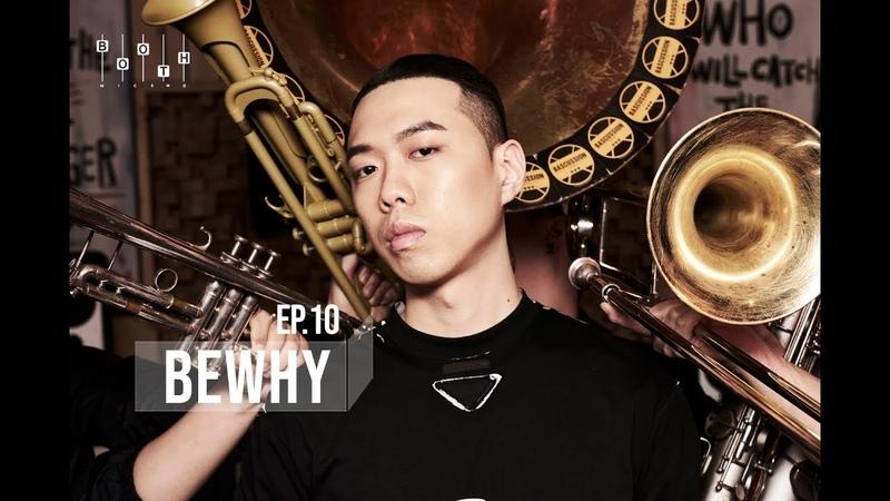 MIC SWG [BOOTH] - EP10. BewhY (비와이) 마이크스웨거부스