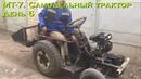 МТ 7 Самодельный трактор День 6 двигатель Homemade tractor Day 6 engine
