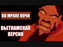 Песня «Во мраке ночи» на вьетнамском языке Мультфильм Анастасия/Anastasia 1997 «In The Dark Of The Night»