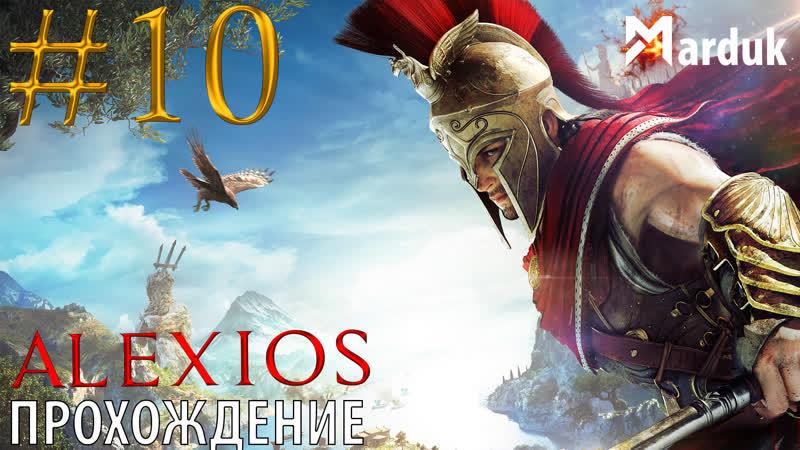 Assassin`s creed Odyssey ➤ ПРОХОЖДЕНИЕ 10 ➤ Наемник в Греции [FHD 60 fps]