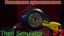 Незаконное проникновение.Theif Simulator.2.