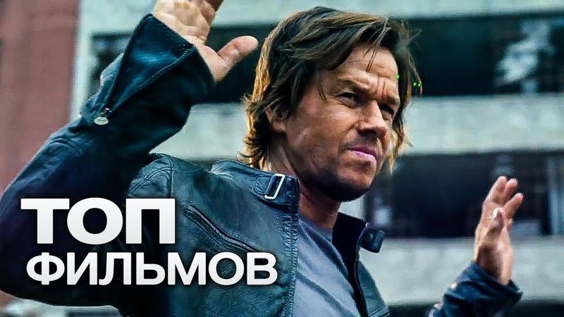 ТОП-10 ЗАХВАТЫВАЮЩИХ ФИЛЬМОВ В ЖАНРЕ КРИМИНАЛ!