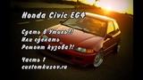Honda Civic EG4, Сдать в утиль или ремонт!Часть 1. (Repair of a body Honda Civic EG4)