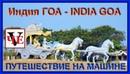 Индия ГОА INDIA GOA путешествие на машине