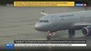 Новости на Россия 24 Аэрофлот занял второе место в списке лучших авиакомпаний мира