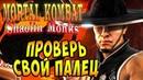 Mortal Kombat Shaolin Monks Смертельная битва Шаолиньские Монахи - ч. 10 - Проверь свой Палец