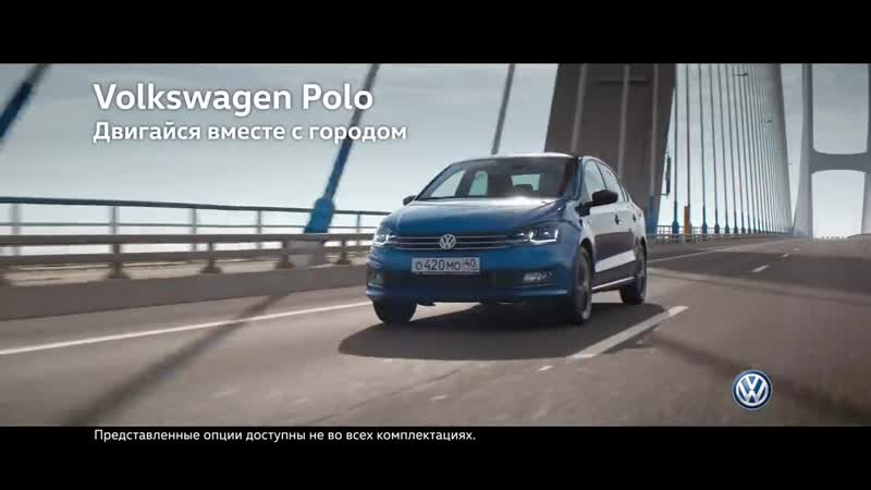 Volkswagen Polo. Двигайся вместе с городом! Спортивный руль.