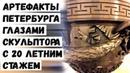 Артефакты Петербурга Глазами Скульптора С 20 Летним Стажем