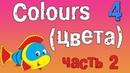 Урок 4 Учим цвета на английском языке часть вторая
