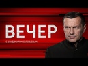 Вечер с Владимиром Соловьевым от 18 12 2018