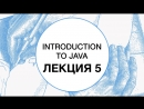5 Введение в Java Input Output Технострим