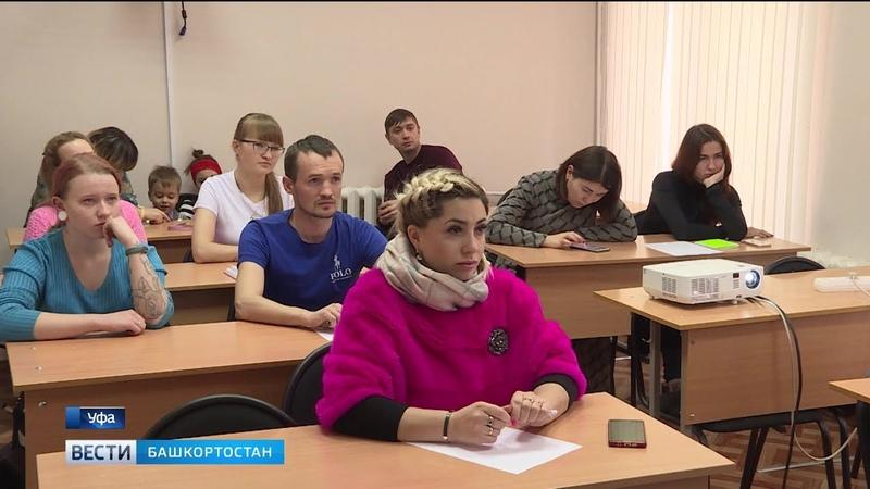 Кураторы поисково-спасательного отряда «Лиза Алерт» провели обучение новичков в Башкирии