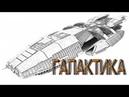 Галактика | Звёздный крейсер Галактика