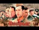 Фильм о войне 1941 1945 ВТОРЫЕ ОТРЯД КОЧУБЕЯ серии 1 - 4 драма военный Алексей Вороб