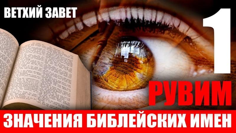 К. Карский - Значение имен. РУВИМ. 12 колен Израиля. Ветхий завет