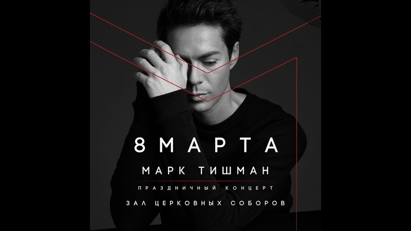Марк Тишман, сольный концерт «Я стану твоим ангелом», 08.03.2019