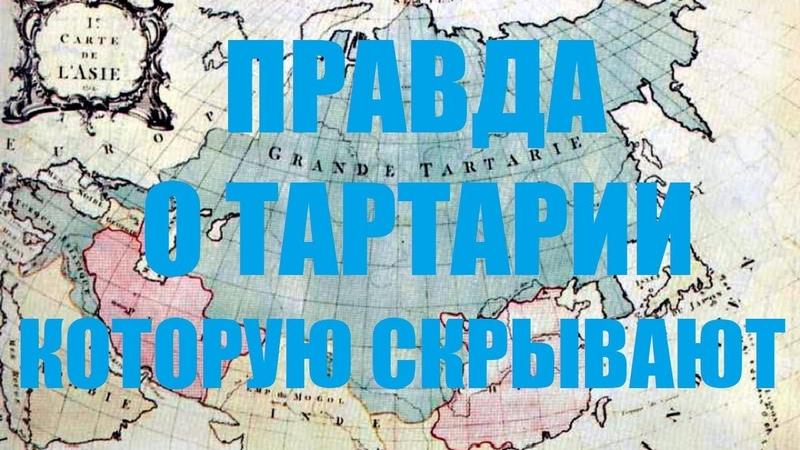 Тартария, Неудобная Правда, Почему Скрывают Тартарию