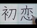 【ASMR】恋愛に関する二字熟語20選【音フェチ】
