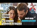 Ранняя Пташка 20 серия РУССКАЯ ОЗВУЧКА ДВУХГОЛОСНАЯ
