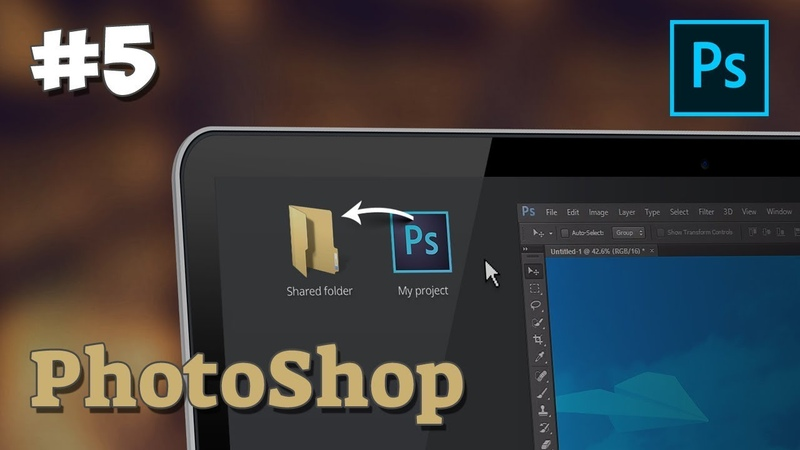 PhotoShop уроки / 5 - Использование Layer Masks (Маски слоя)