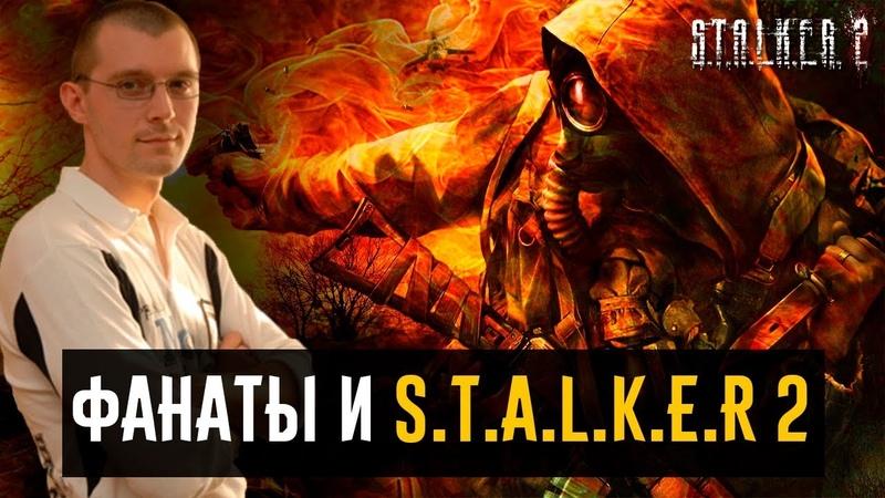 ФАНАТЫ УБИВАЮТ «S.T.A.L.K.E.R 2»! Хейтеры игры и шутки Григоровича