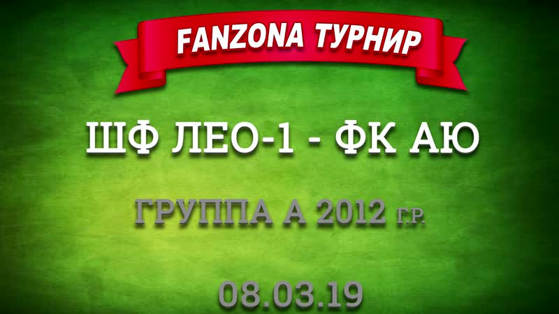 FANZONA турнир посвященный Цаган Сар 2019 2012г р Группа А ШФ Лео 1 ФК Чингис Хан 2