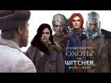 Все еще интересно играть в The Witcher 3. Ч.11.