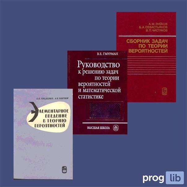 коршунов сборник задач по теории вероятности решебник