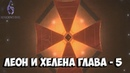 прохождение RESIDENT EVIL 6 КАМПАНИЯ ЛЕОН ГЛАВА-5 WALKTROUGH FHD 1080p | ANDREW TAYS