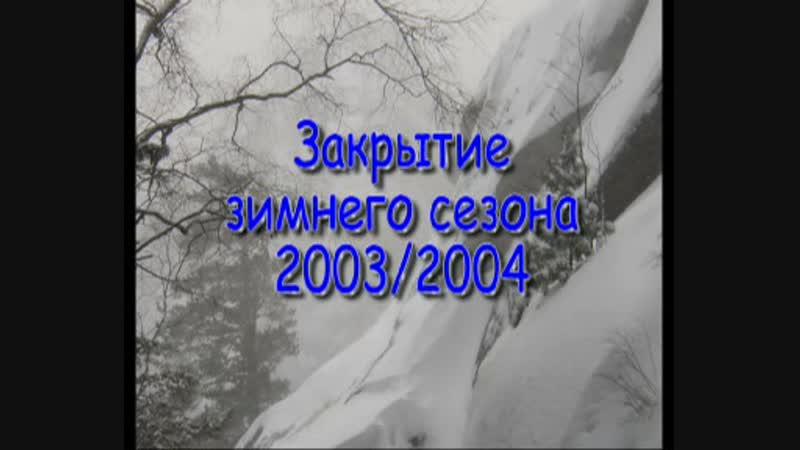 Скальный олдскул. Зимний болдеринг. Закрытие сезона 20042005.