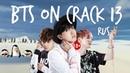 BTS CRACK Rus. (Бантаны - Пингвины Мадагаскара)