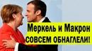 НАГЛЫЕ Меркель и Макрон выдвинули требование по Керченскому проливу